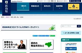 徳島 県 コロナ 感染 者 数